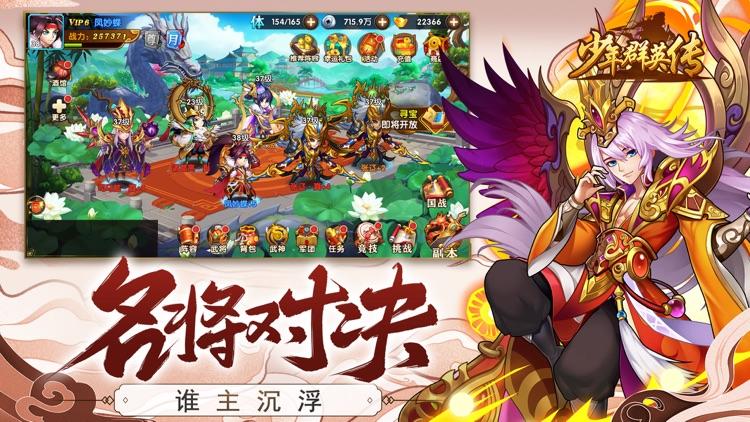 少年群英传 - 真三国策略卡牌手游 screenshot-3