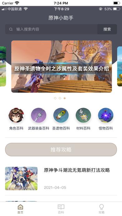 最全攻略  for 原神 Screenshot