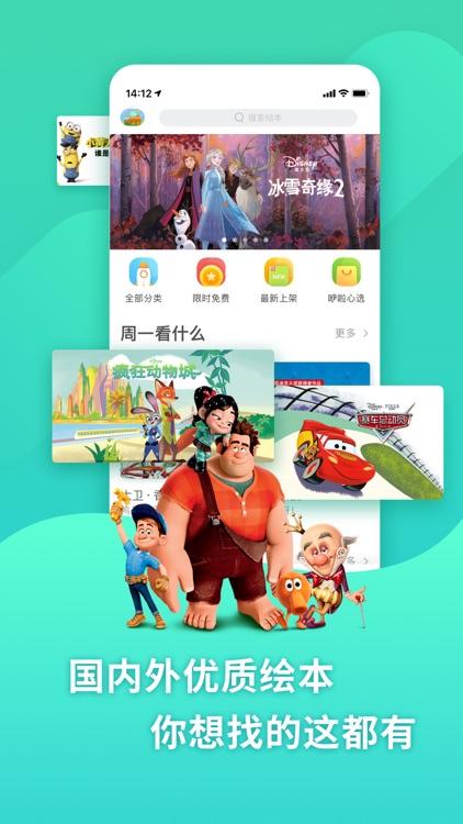 咿啦看书 - 儿童绘本故事启蒙动画书 screenshot-3