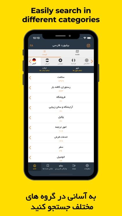 Billboard Farsi screenshot-3
