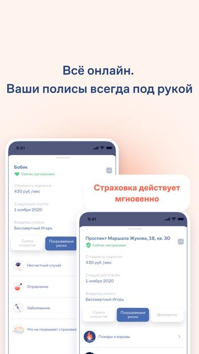 МангоСтрахованиеСкриншоты 3