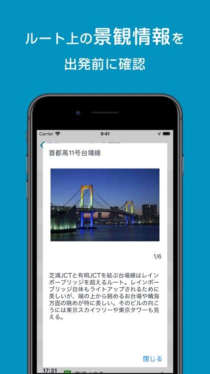 バスカーナビ by NAVITIME - 乗用車規制を考慮 screenshot-7