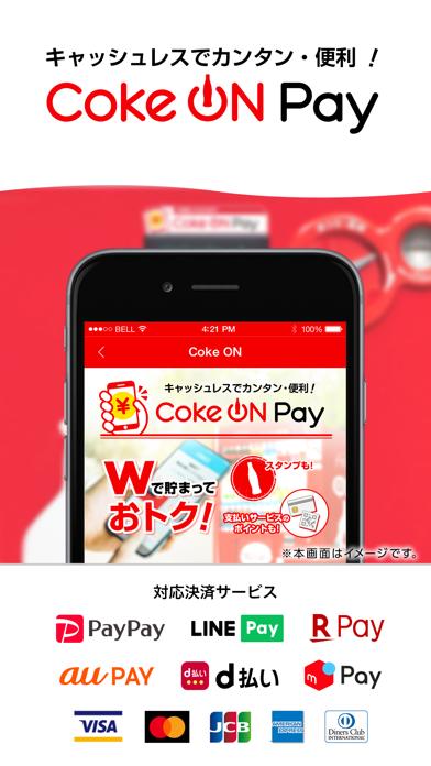 Coke ON(コークオン) ScreenShot1
