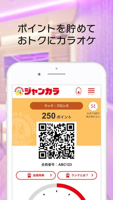 カラオケ ジャンカラ(ジャンボカラオケ広場) ScreenShot7