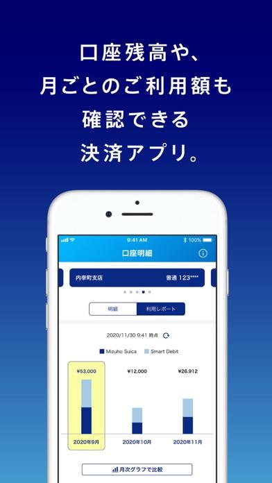 みずほWallet  みずほ銀行の口座直結スマホ決済アプリのおすすめ画像3