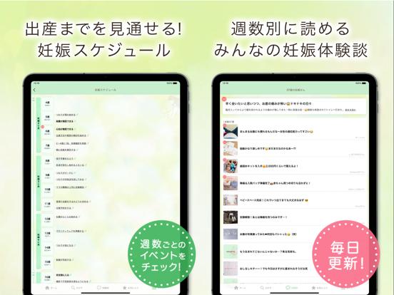 ninaru - 妊娠したら、妊婦さんのための妊娠アプリのおすすめ画像3
