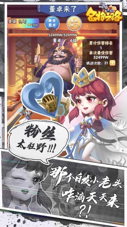 名将之路-全新三国卡牌手游 screenshot-3