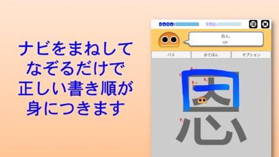 書き順ロボ 漢字五年生。 ScreenShot2