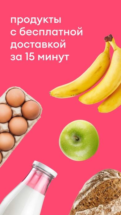 Самокат - доставка продуктов для ПК