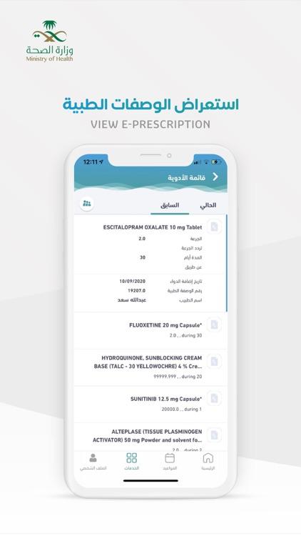 صحتي | Sehhaty screenshot-3