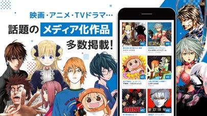 ヤンジャン!マンガアプリで集英社の面白いマンガが読める!のおすすめ画像4
