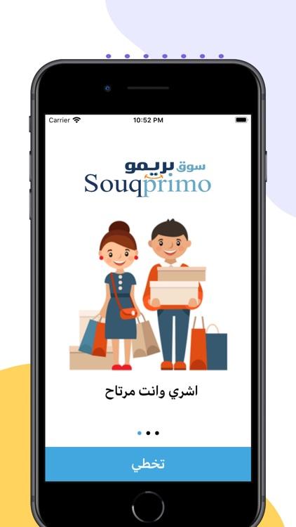 Souqprimo -سوق بريمو screenshot-4