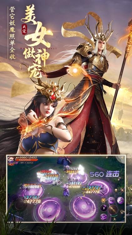 绝世仙王-全球联动首发 screenshot-4