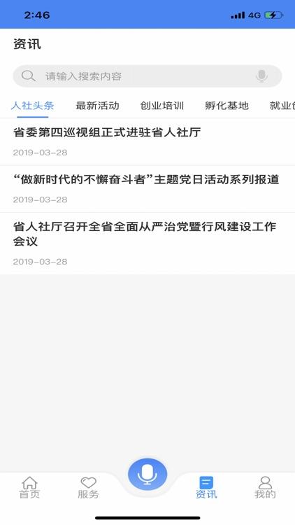 龙江人社 screenshot-4