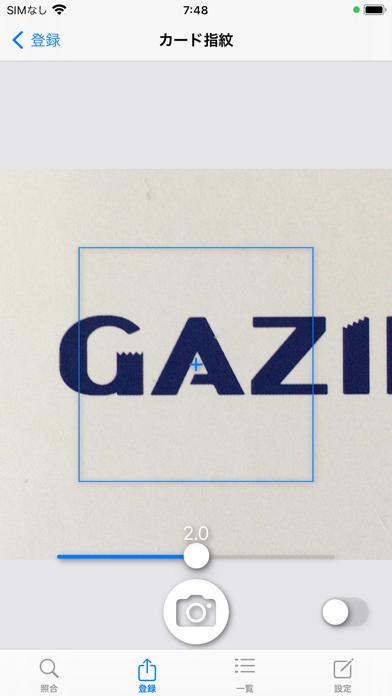 GAZIRUマッチ紹介画像2