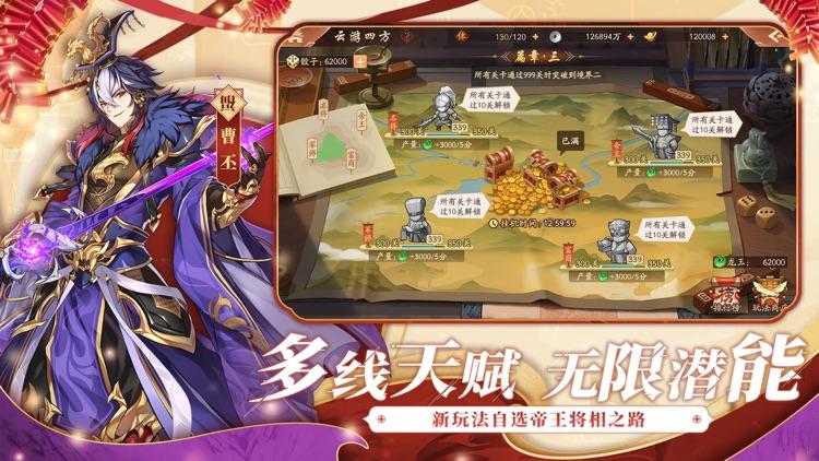 少年三国志2-新春版 screenshot-3