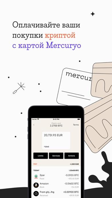Mercuryo: Биткоин КошелекСкриншоты 2