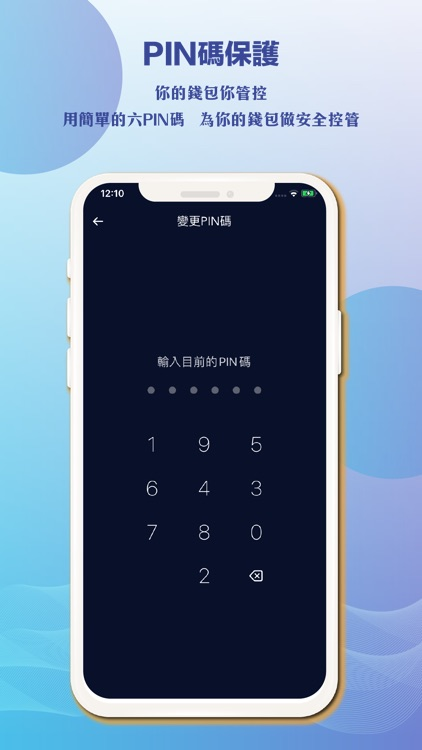 你的錢包 NEED screenshot-3