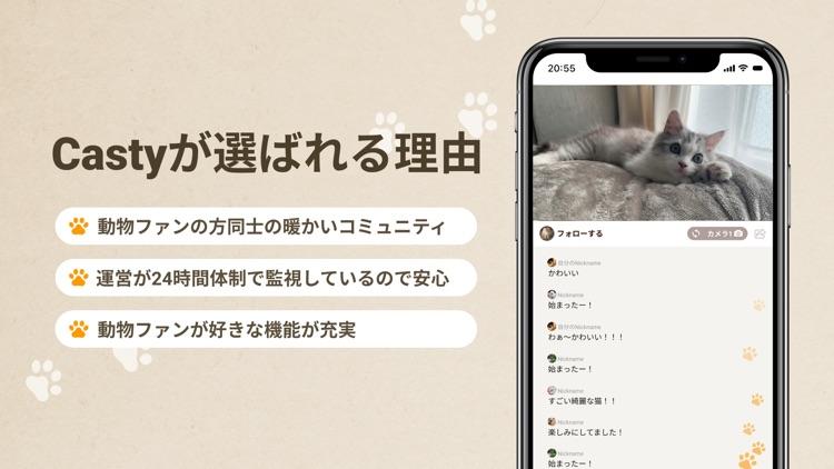Casty(キャスティ)- ライブ配信 アプリ screenshot-5