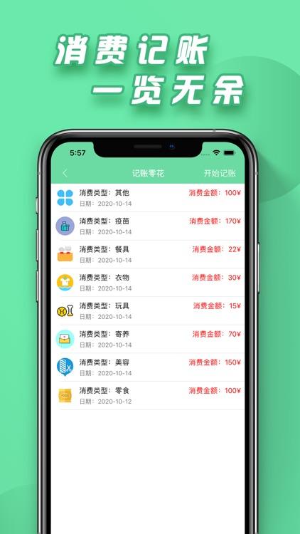 猫狗翻译器.人猫犬交流桥梁软件 screenshot-3