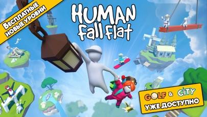 Скриншот №1 к Human Fall Flat
