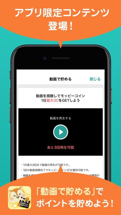 モッピー公式  -ポイント貯まる!ポイ活アプリ screenshot-5