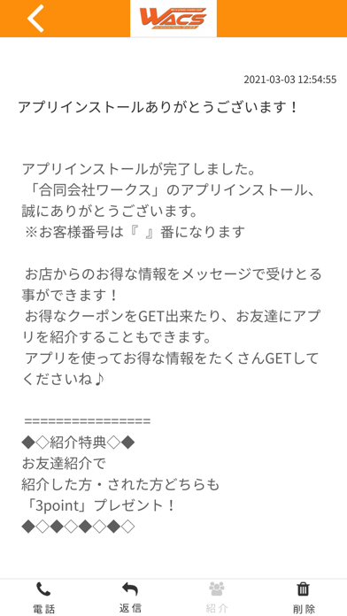 WACS【公式アプリ】紹介画像2