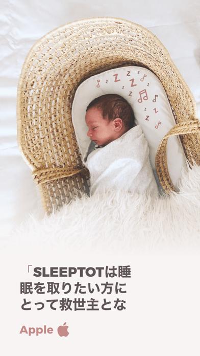 Sleeptot - Baby White Noiseのおすすめ画像7