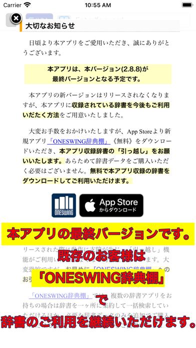 ジーニアス・明鏡・新漢語林MX【大修館書店】 ScreenShot0