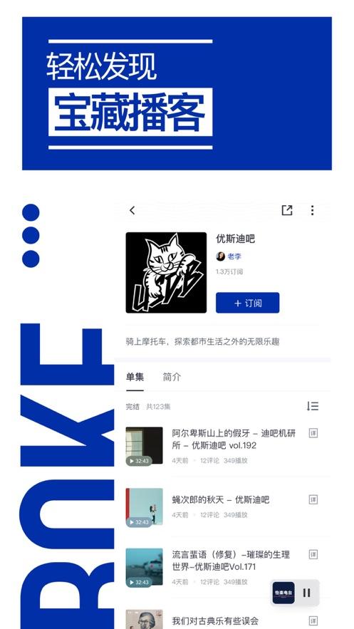 荔枝播客专业app开发