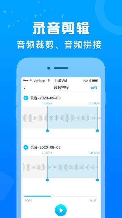 录音机-录音转文字、语音备忘录音软件