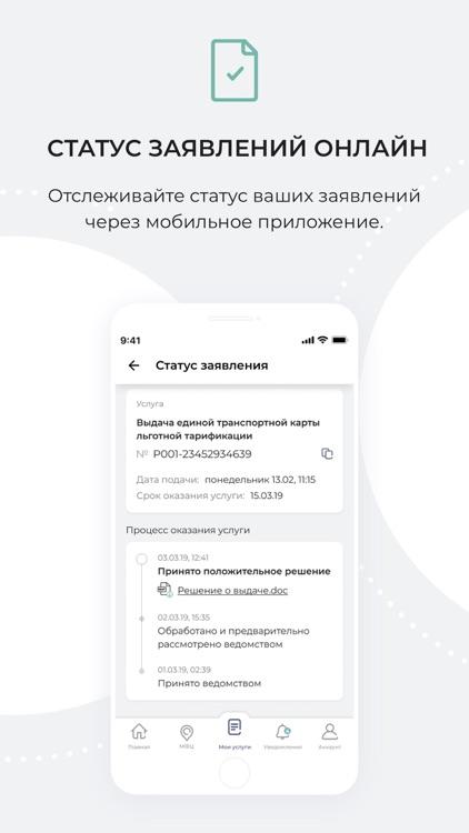 Госуслуги Московской области screenshot-3