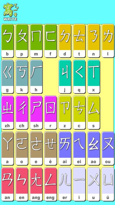 Learn BOPOMO Screenshot