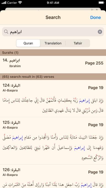 Quran Hadi English (AhlulBayt) screenshot-8