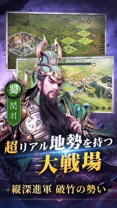 覇王の業~波乱なる三国志~紹介画像2