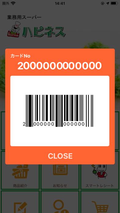 業務用スーパー ハピネス紹介画像3