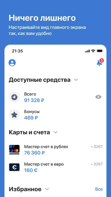 ВТБ Онлайн screenshot-0