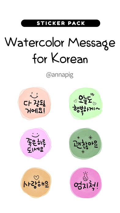 Watercolor Message for Korean screenshot 1