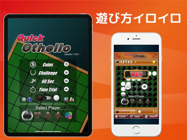 ‎爆速 オセロ - Quick Othello - Screenshot
