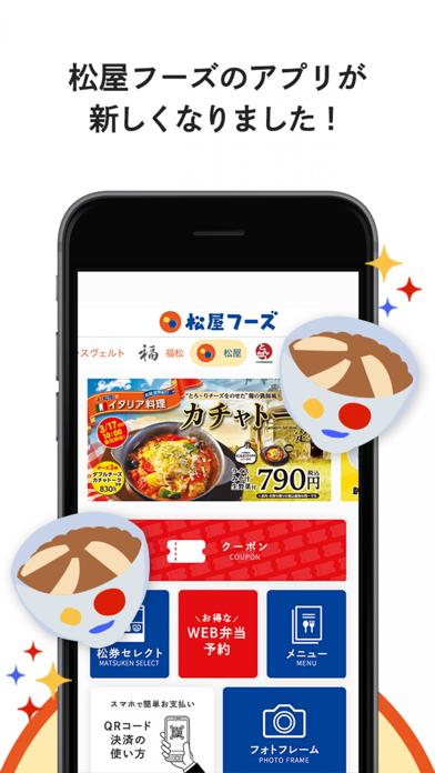 牛めし、カレー、定食でおなじみの「松屋フーズ公式アプリ」 ScreenShot0