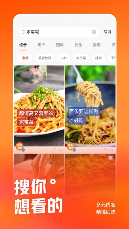 快手 screenshot-4