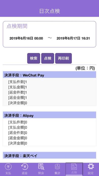 インタペイ(IntaPay for スマレジ)のスクリーンショット10
