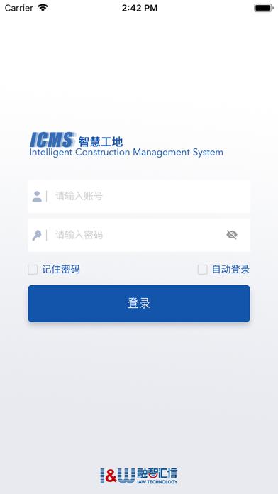 智慧工地icms屏幕截图5