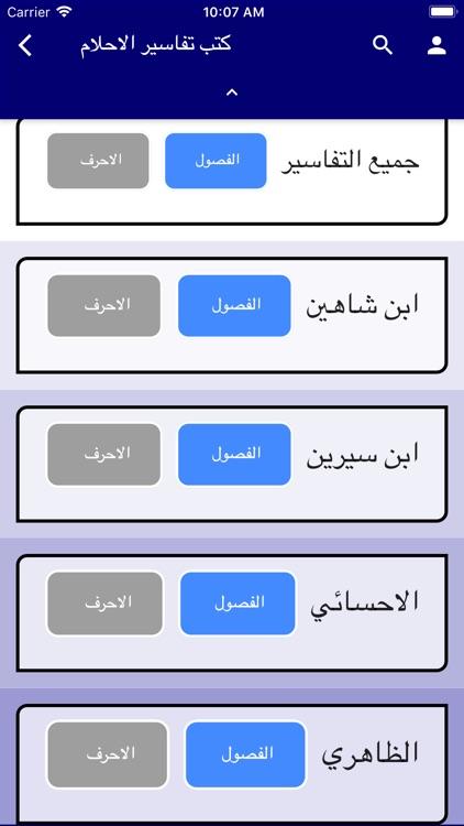 تفسير الاحلام الشامل+