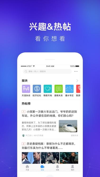 天涯社区-全球华人原创内容社交平台 screenshot-3