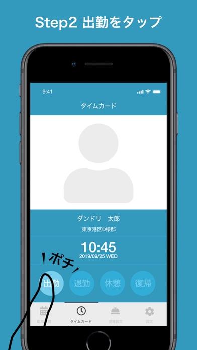 ダンドリタイム -現場入退場管理アプリ-のスクリーンショット3