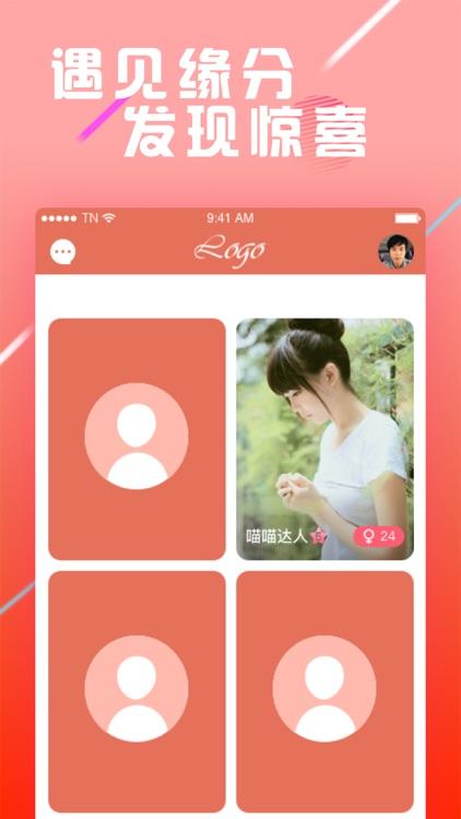 一见倾心-婚恋相亲app