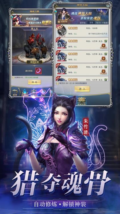至尊斗罗:完美还原小说魔幻手游 screenshot-4