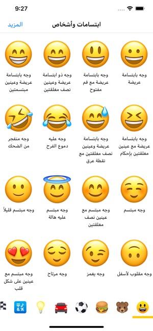 معنى الرموز التعبيرية Emoji على App Store