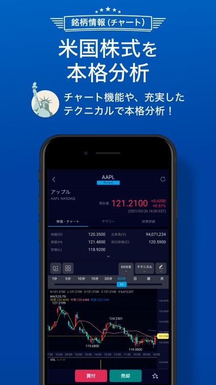 SBI証券 米国株アプリ screenshot-3
